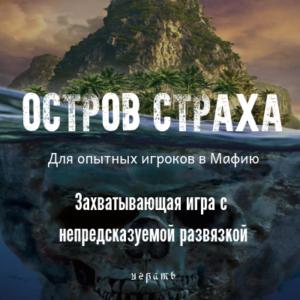 Захватывающая игра Остров Страха